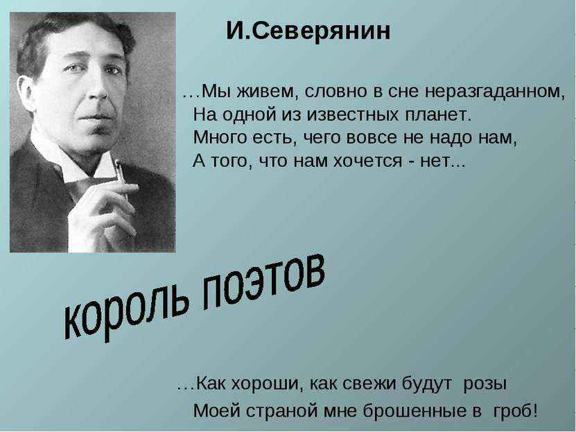 И.Северянин …Мы живем, словно в сне неразгаданном, На одной из известных план...