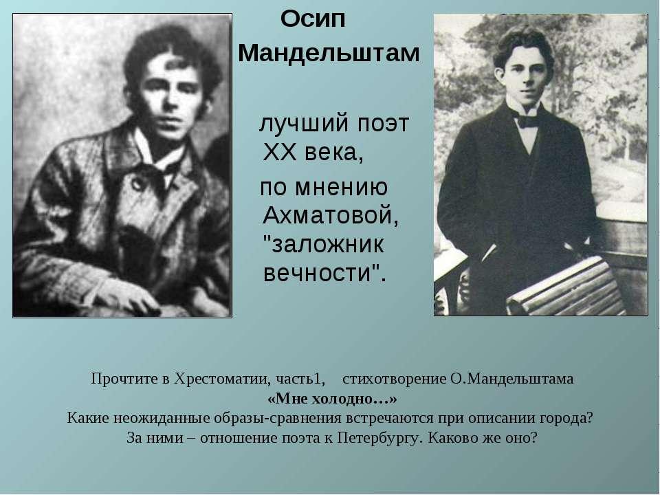 """Осип Мандельштам лучший поэт XX века, по мнению Ахматовой, """"заложник вечности..."""