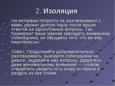 2. Изоляция На интервью попросту не разговаривают с вами, держат долгую паузу...