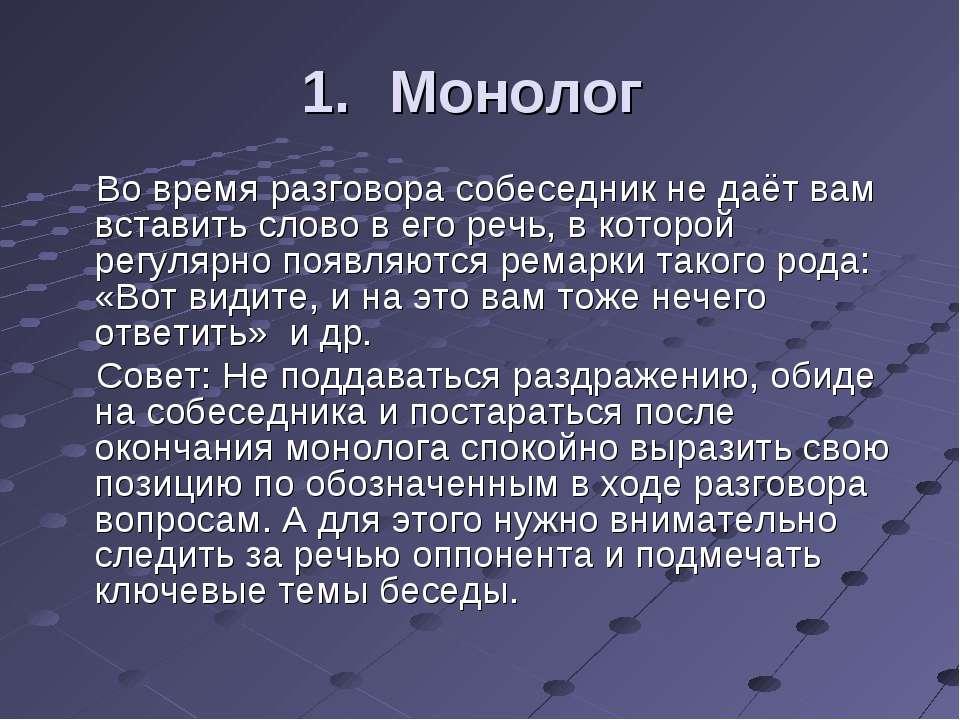 Монолог Во время разговора собеседник не даёт вам вставить слово в его речь, ...