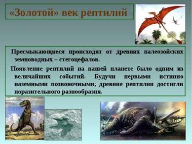 «Золотой» век рептилий Пресмыкающиеся происходят от древних палеозойских земн...