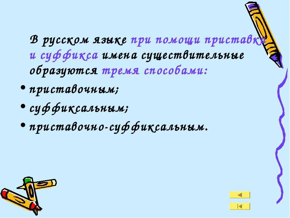 В русском языке при помощи приставки и суффикса имена существительные образую...