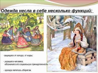Одежда несла в себе несколько функций: -защищала от холода, от жары; - украша...