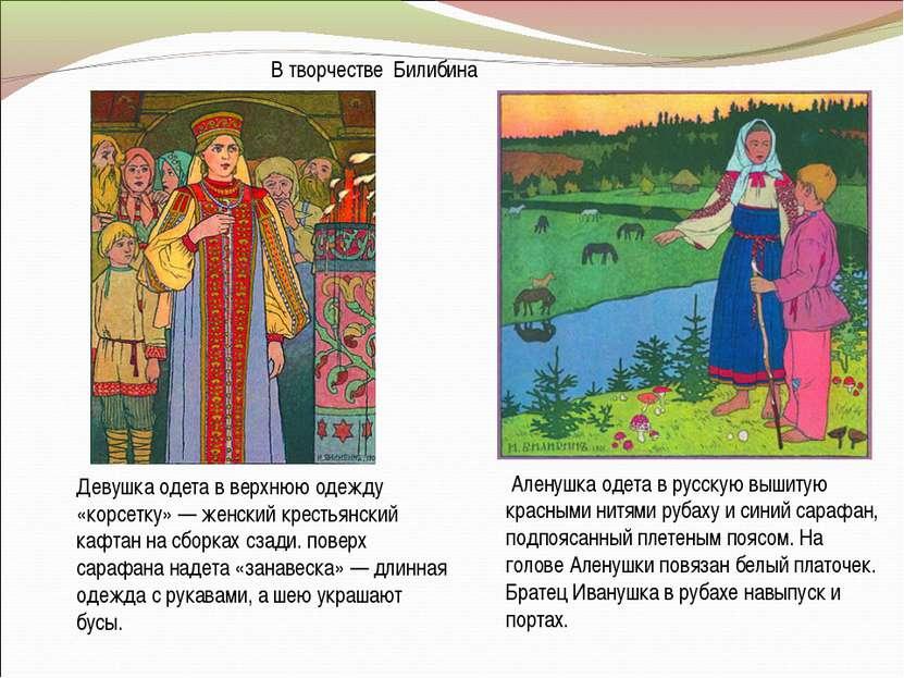 В творчестве Билибина Аленушка одета в русскую вышитую красными нитями рубаху...
