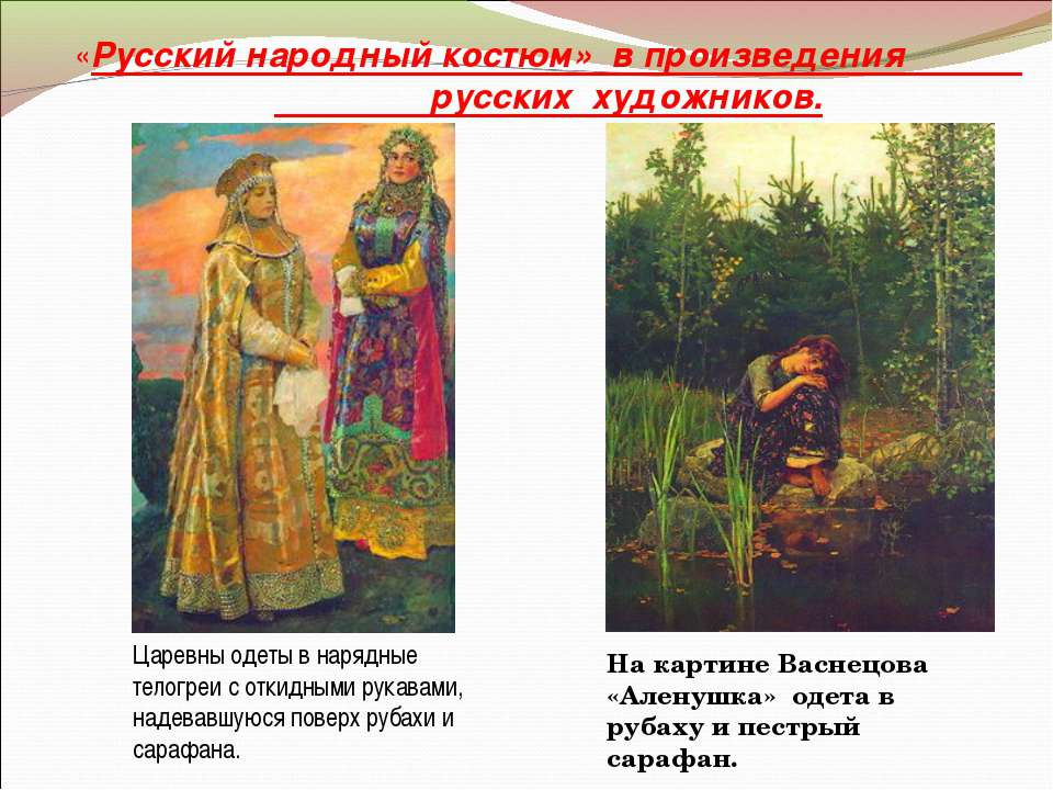 «Русский народный костюм» в произведения русских художников. На картине Васн...