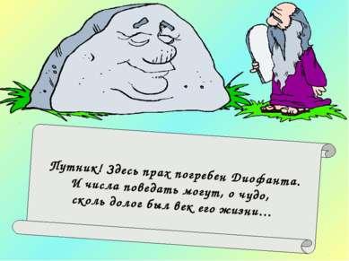 Путник! Здесь прах погребен Диофанта. И числа поведать могут, о чудо, сколь д...