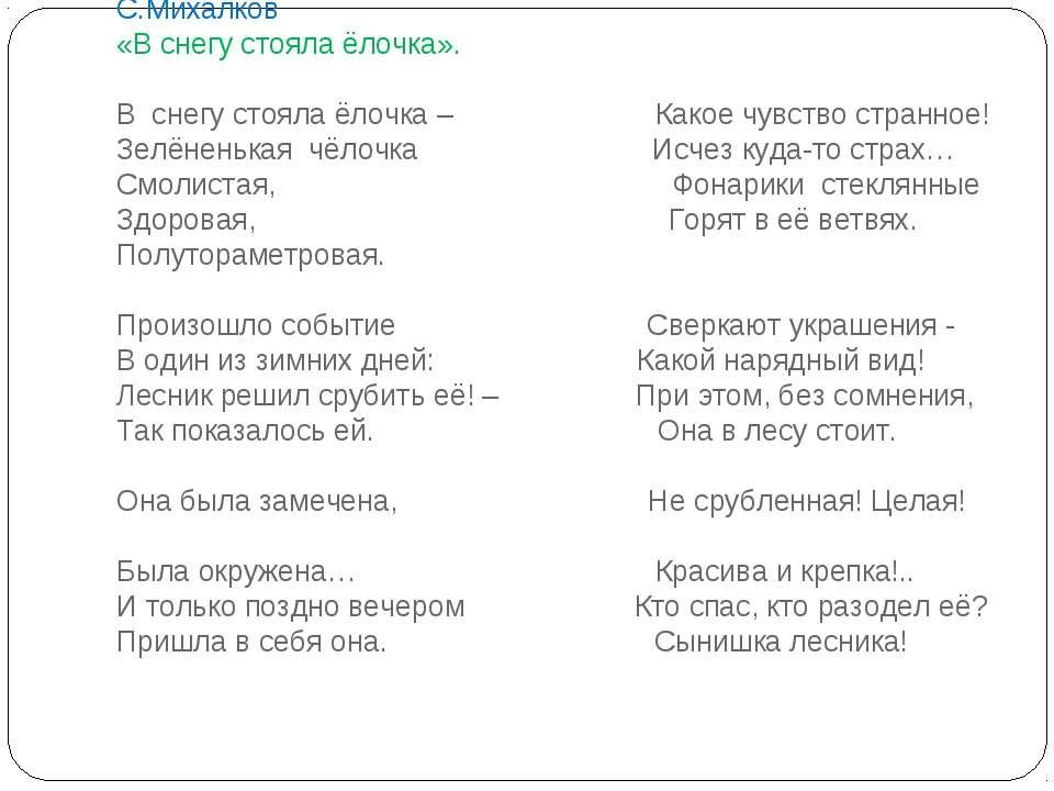 С.Михалков «В снегу стояла ёлочка». В снегу стояла ёлочка – Какое чувство стр...