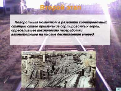 Второй этап  Поворотным моментом в развитии сортировочных станций стало...