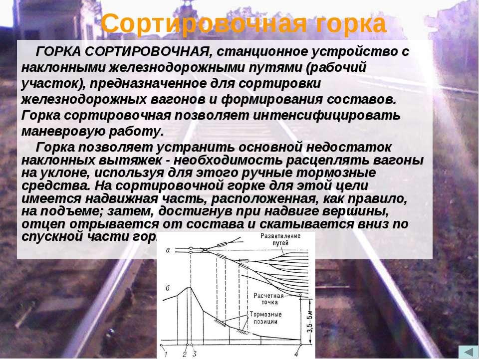 Сортировочная горка ГОРКА СОРТИРОВОЧНАЯ, станционное устройство с наклонными ...