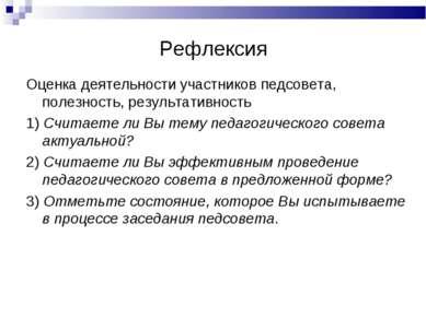 Рефлексия Оценка деятельности участников педсовета, полезность, результативно...