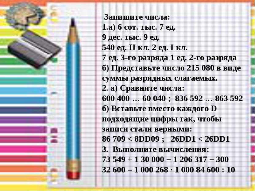 Запишите числа: 1.а) 6 сот. тыс. 7 ед. 9 дес. тыс. 9 ед. 540 ед. II кл. 2 ед....