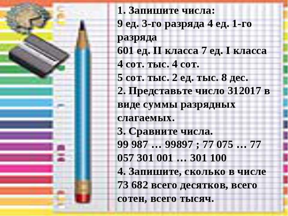 1. Запишите числа: 9 ед. 3-го разряда 4 ед. 1-го разряда 601 ед. II класса 7 ...