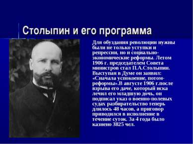 Столыпин и его программа Для обуздания революции нужны были не только уступки...