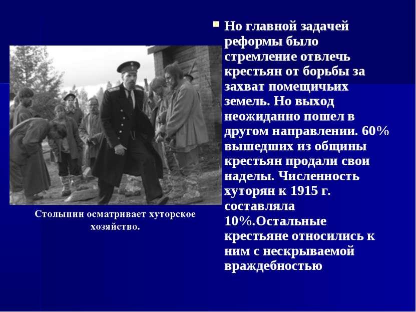 Но главной задачей реформы было стремление отвлечь крестьян от борьбы за захв...