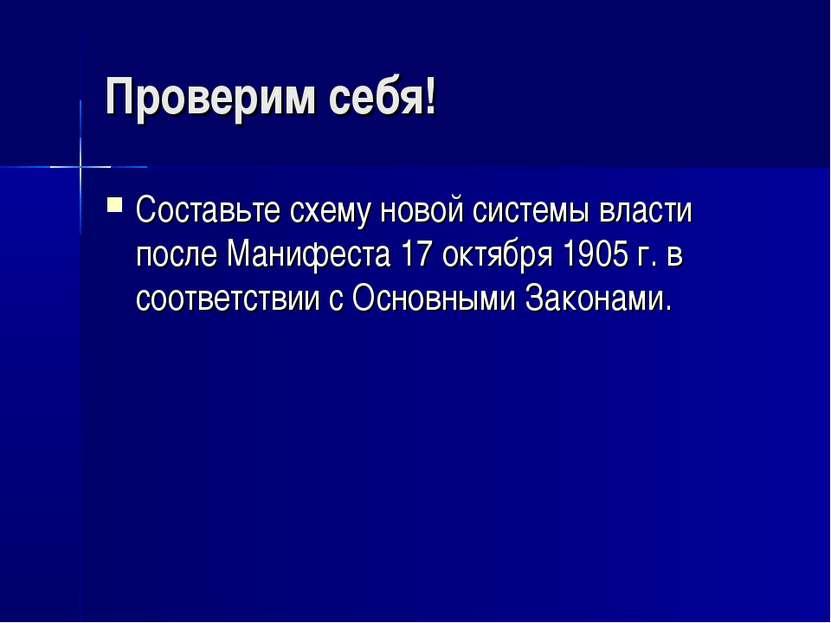 Проверим себя! Составьте схему новой системы власти после Манифеста 17 октябр...