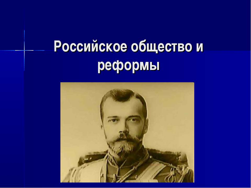 Российское общество и реформы
