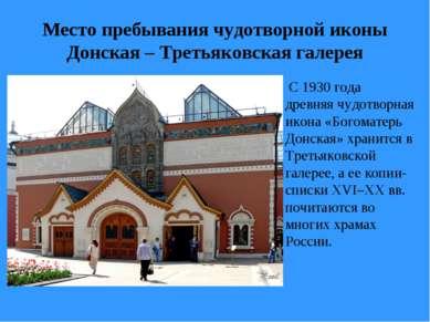 Место пребывания чудотворной иконы Донская – Третьяковская галерея С 1930 год...