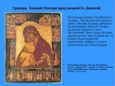 Тропарь Божией Матери пред иконой Ее Донской Заступнице верных Преблагая и Ск...