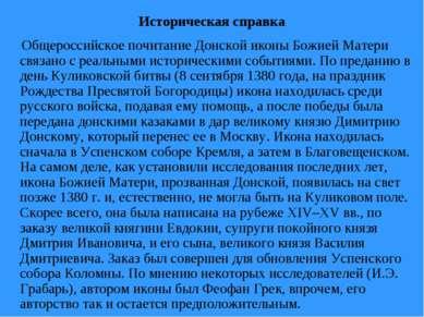 Историческая справка Общероссийское почитание Донской иконы Божией Матери свя...