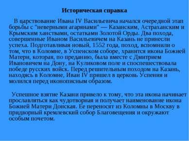 Историческая справка  В царствование Ивана IV Васильевича начался очередной ...