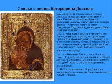 Списки с иконы Богородицы Донская Самый древний из известных списков Донской ...