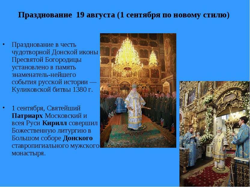 Празднование 19 августа (1 сентября по новому стилю) Празднование в честь чуд...