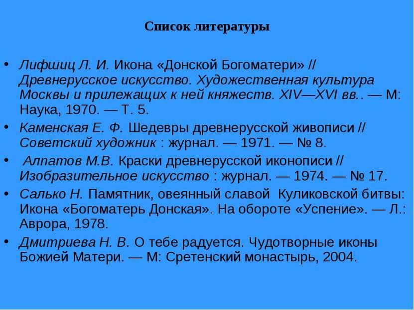 Список литературы Лифшиц Л. И.Икона «Донской Богоматери» // Древнерусское ис...