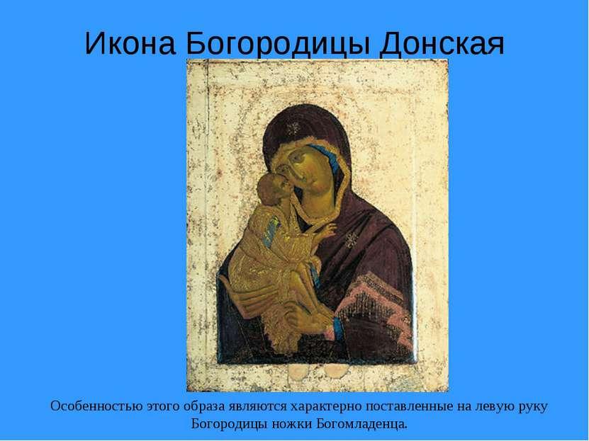 Икона Богородицы Донская Особенностью этого образа являются характерно постав...