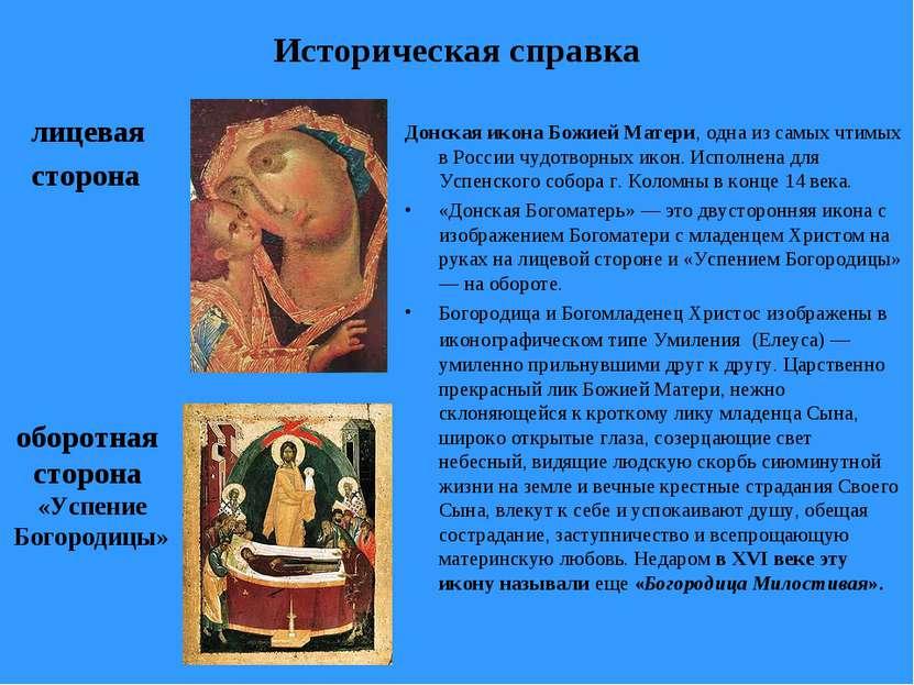 Историческая справка лицевая сторона Донская икона Божией Матери, одна из сам...