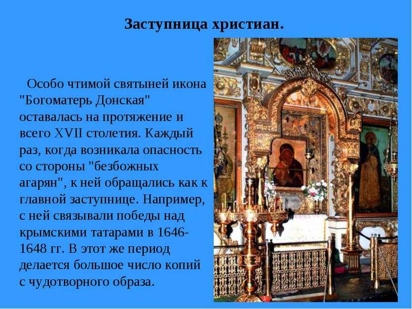 """Заступница христиан. Особо чтимой святыней икона """"Богоматерь Донская"""" оставал..."""