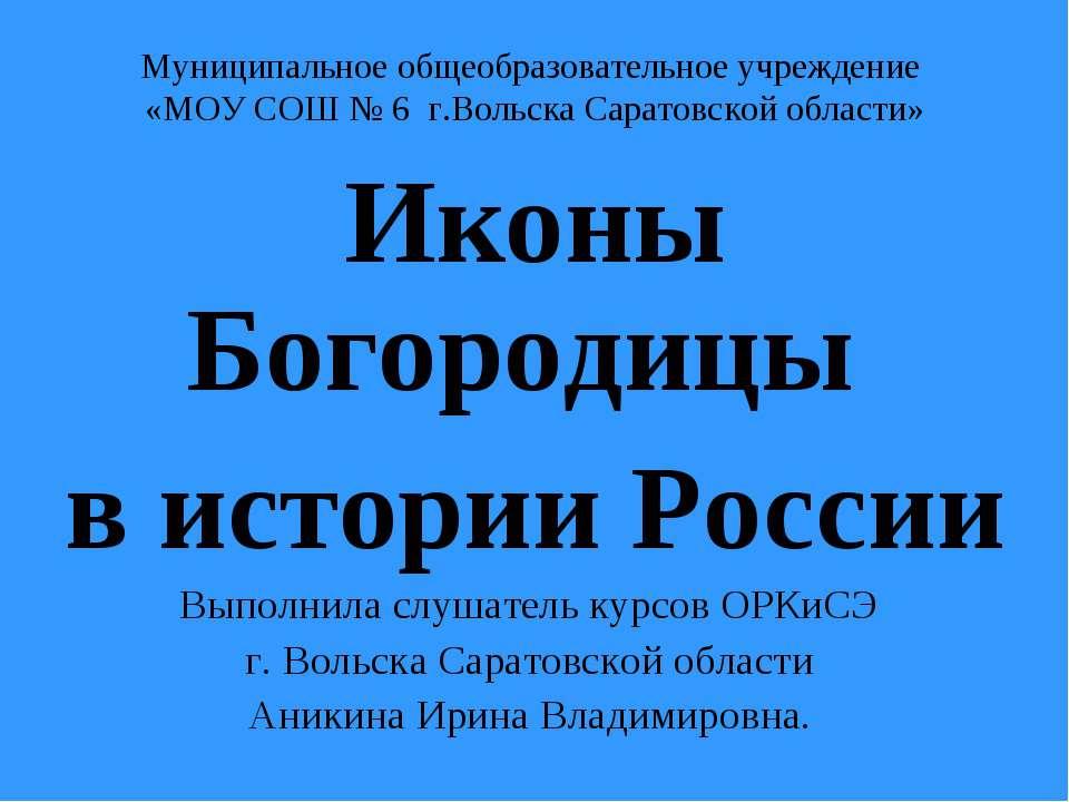 Муниципальное общеобразовательное учреждение «МОУ СОШ № 6 г.Вольска Саратовск...