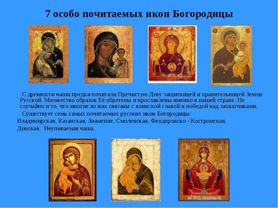 7 особо почитаемых икон Богородицы С древности наши предки почитали Пречистую...