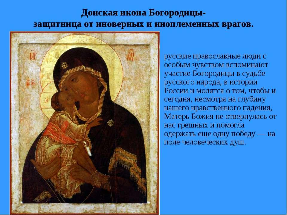 Донская икона Богородицы- защитница от иноверных и иноплеменных врагов. - рус...