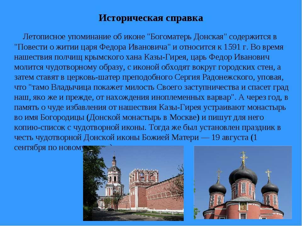 """Историческая справка Летописное упоминание об иконе """"Богоматерь Донская"""" соде..."""