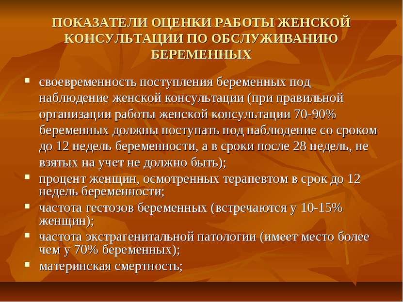 ПОКАЗАТЕЛИ ОЦЕНКИ РАБОТЫ ЖЕНСКОЙ КОНСУЛЬТАЦИИ ПО ОБСЛУЖИВАНИЮ БЕРЕМЕННЫХ свое...