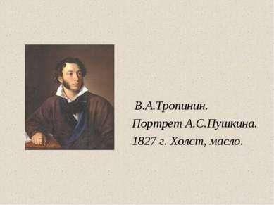 В.А.Тропинин. Портрет А.С.Пушкина. 1827 г. Холст, масло.