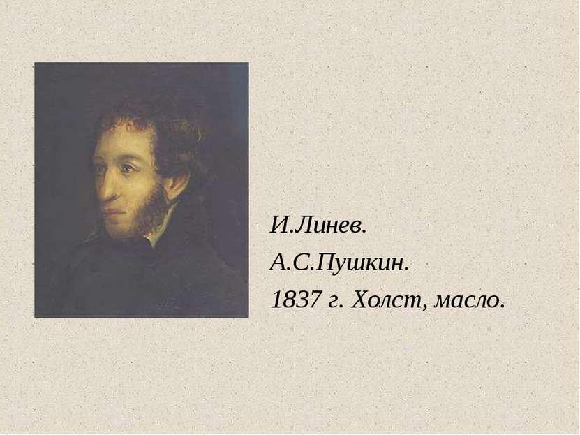 И.Линев. А.С.Пушкин. 1837 г. Холст, масло.