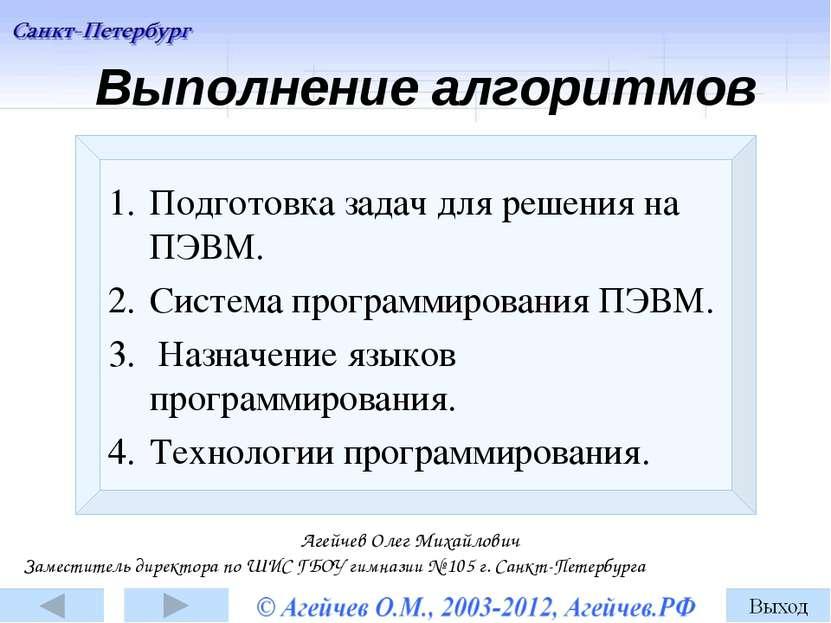 Выполнение алгоритмов Подготовка задач для решения на ПЭВМ. Система программи...