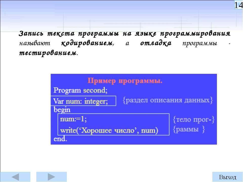 Запись текста программы на языке программирования называют кодированием, а от...
