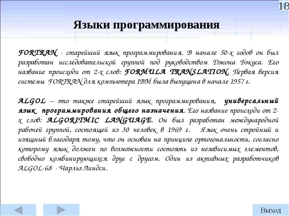 Языки программирования FORTRAN - старейший язык программирования. В начале 50...