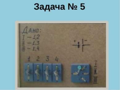 Задача № 6