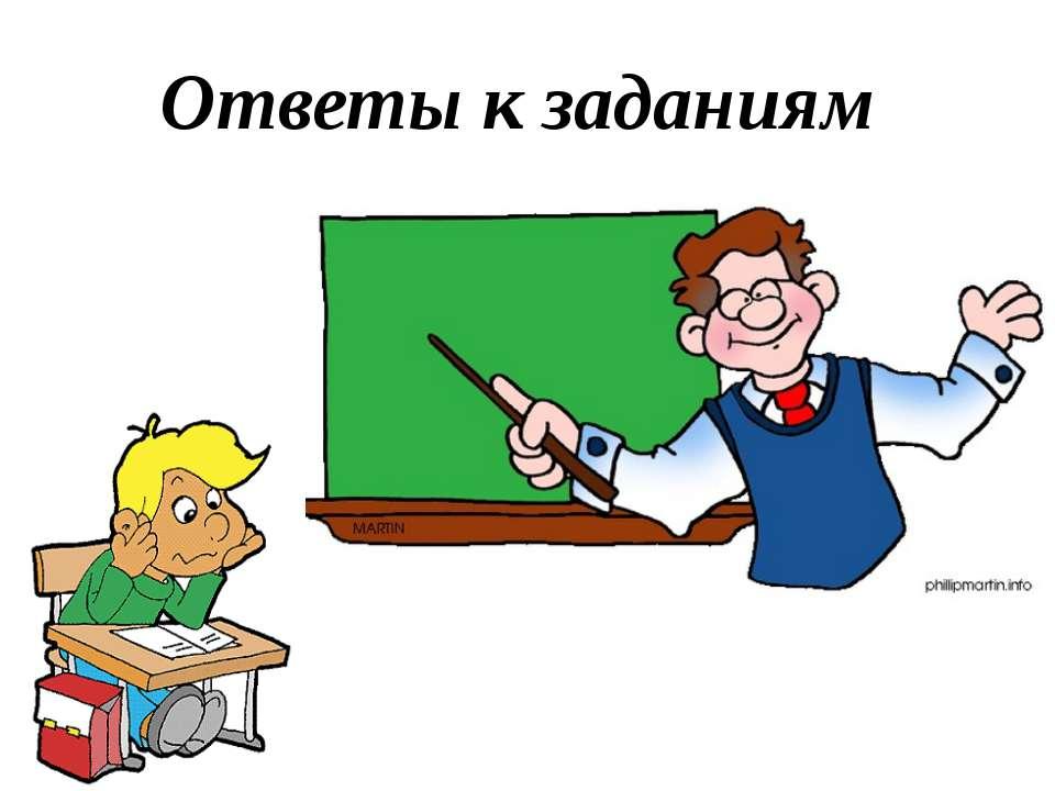 Ответ на 1 задачу II I