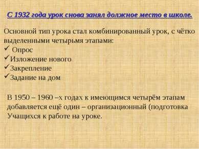 С 1932 года урок снова занял должное место в школе. Основной тип урока стал к...