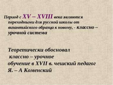 Период с XV – XVIII века являются переходными для русской школы от византийск...