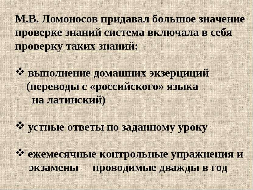М.В. Ломоносов придавал большое значение проверке знаний система включала в с...
