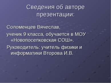 Сведения об авторе презентации: Соломенцев Вячеслав, ученик 9 класса, обучает...