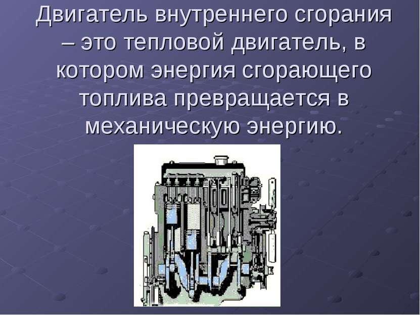 Двигатель внутреннего сгорания – это тепловой двигатель, в котором энергия сг...