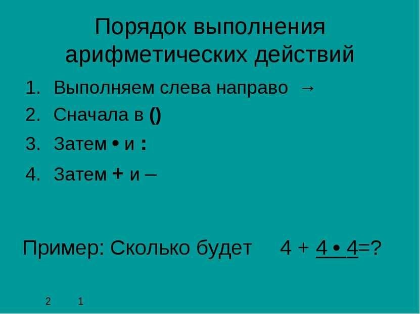Порядок выполнения арифметических действий Выполняем слева направо → Cначала ...