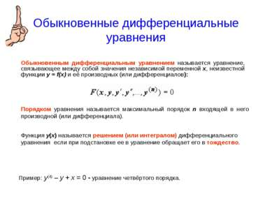 Обыкновенные дифференциальные уравнения Обыкновенным дифференциальным уравнен...