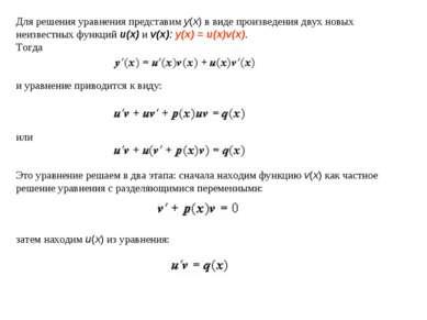 Для решения уравнения представим y(x) в виде произведения двух новых неизвест...